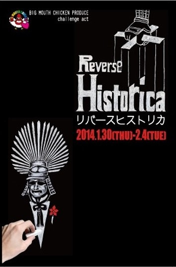 「Reverse Historica」 リバース・ヒストリカ