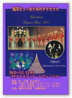 第10回 クリスマスディナーレビューショー2007