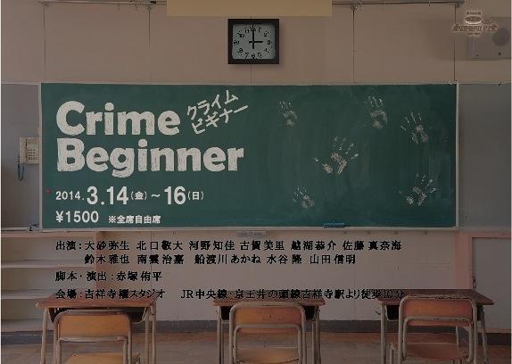 Crime Beginner