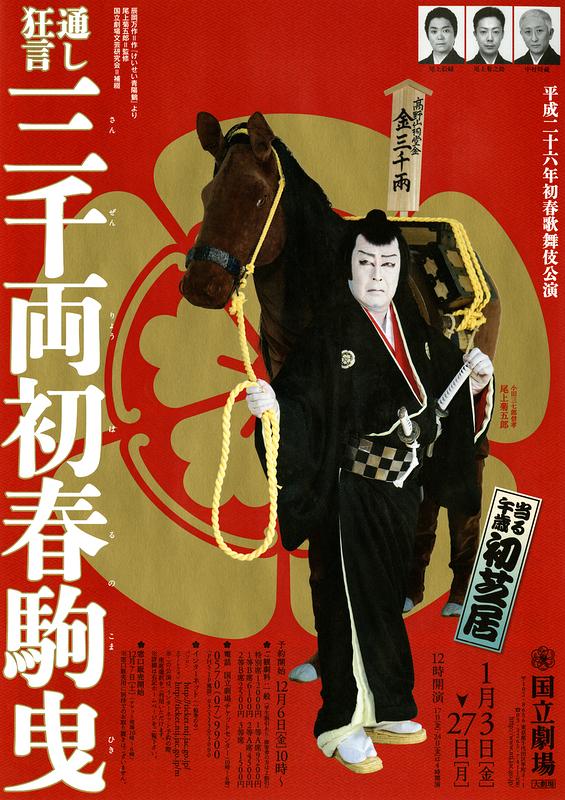 初春歌舞伎公演「三千両初春駒曳(さんぜんりょうはるのこまひき)」