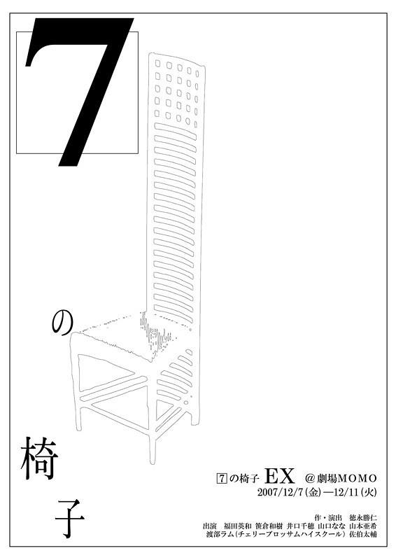 7の椅子EX