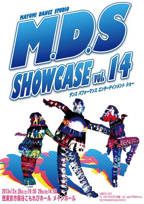 M・D・S SHOWCASE vol.14
