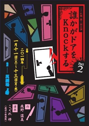こぐれ塾第二回公演「誰かがドアをKnockするPart2」