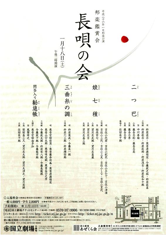 平成26年1月邦楽公演「邦楽鑑賞会-長唄の会・三曲の会-」