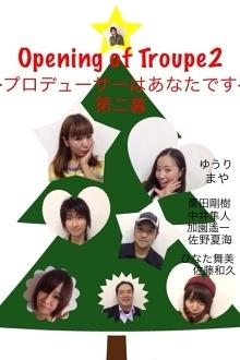 『Opening of Troupe2‐プロデューサーはあなたです‐第二幕』