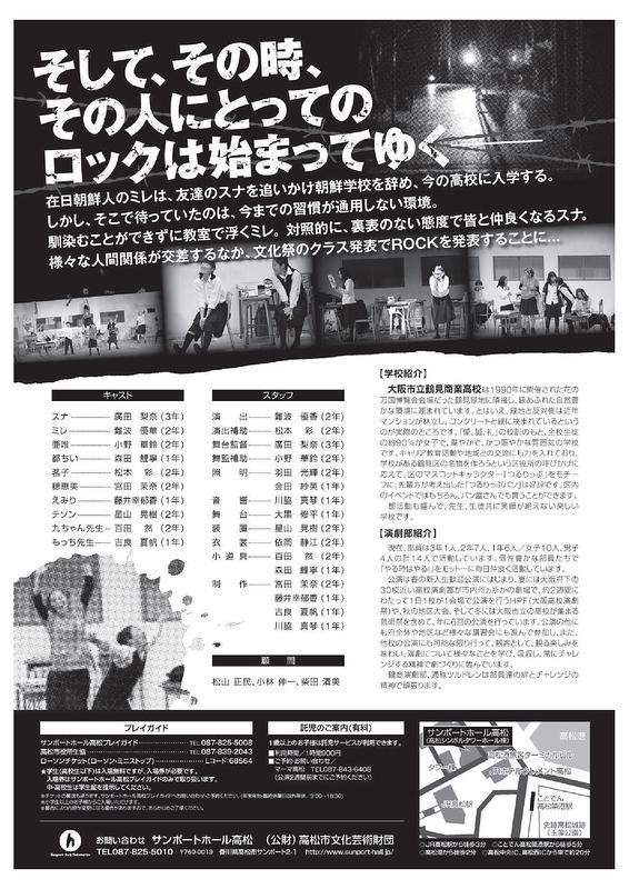 サンポートホール高松主催事業 高校演劇フェスティバル 大阪市立鶴見商業高等学校「ROCK U!」