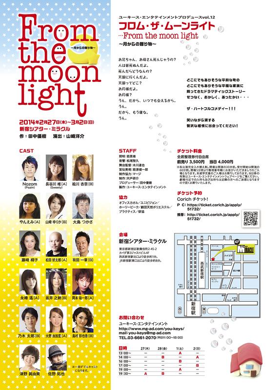 ・・・from the moon light~月からの贈りもの~