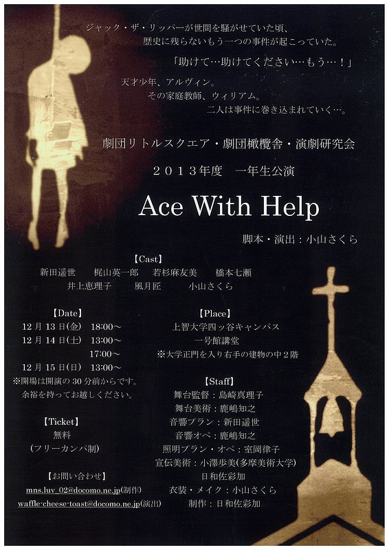 Ace With Help