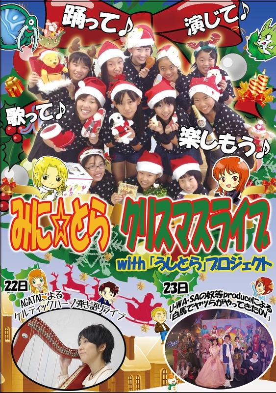 みに☆とらクリスマスライブ with 「うしとら」プロジェクト
