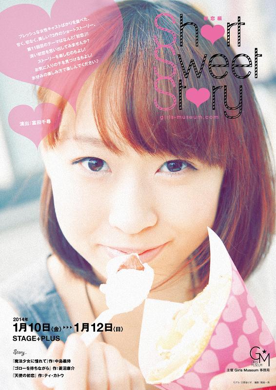 Short Sweet Story 初恋編