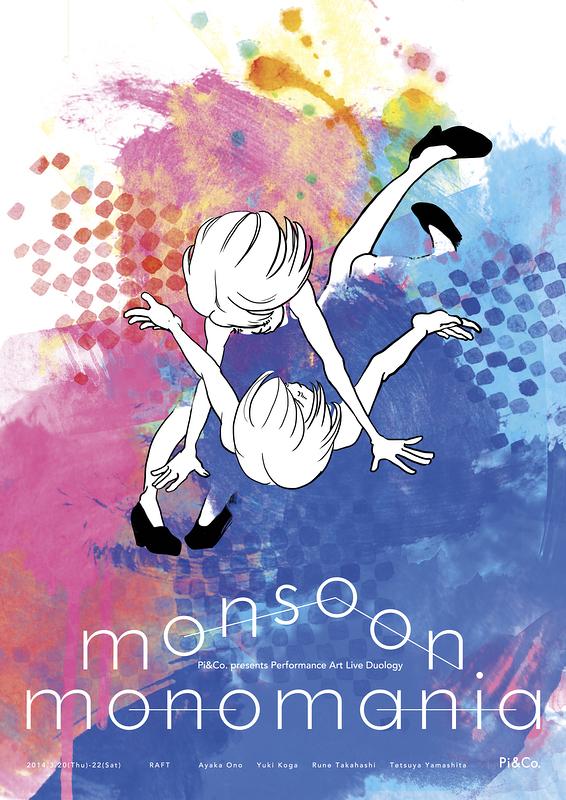 monsoon/monomania