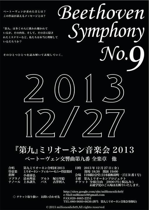 『第九』ミリオーネン音楽会2013