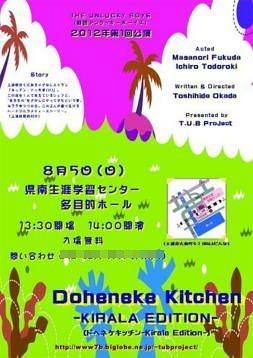 Doheneke Kitchen