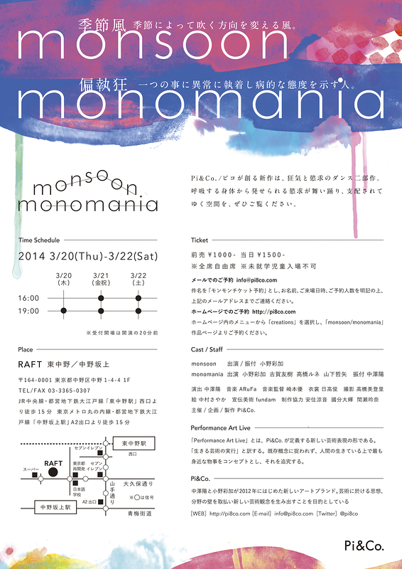 monsoon/monomania