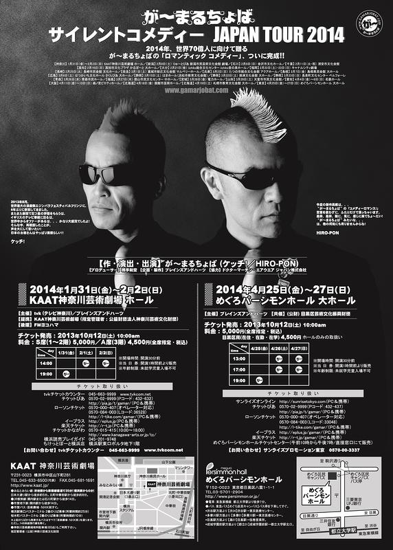 が~まるちょば サイレントコメディー JAPAN TOUR 2014