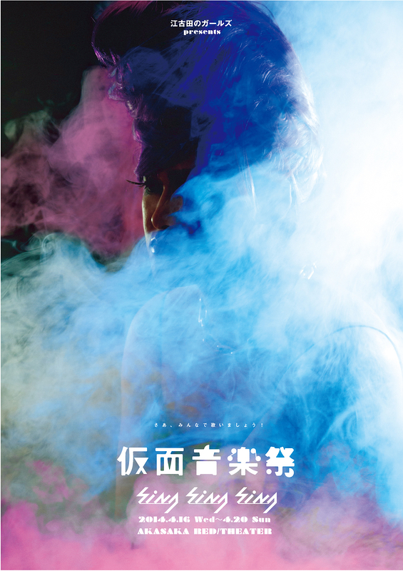 仮面音楽祭