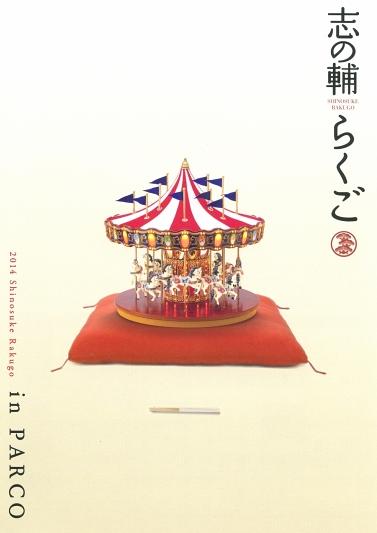 志の輔らくご in PARCO 2014