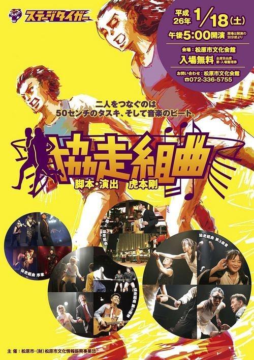 協走組曲 -TOUR-