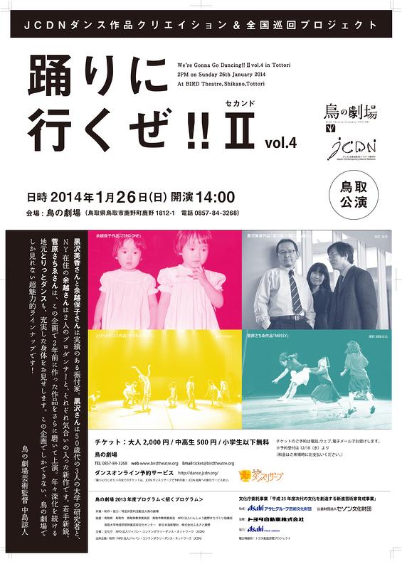 踊りにいくぜ!!II セカンド vol.4 鳥取公演