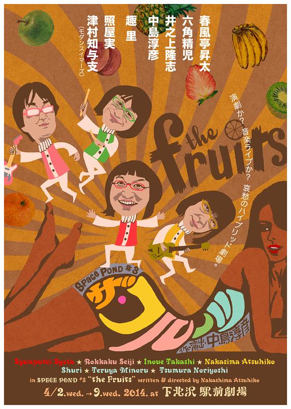 ザ・フルーツ