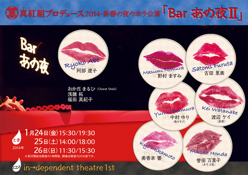 Bar あの夜Ⅱ