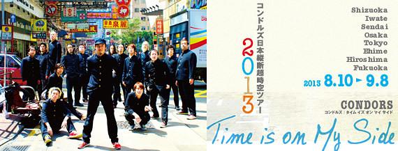 日本縦断超時空ツアー2014 Time is on My Side 鳥取米子スペシャル公演
