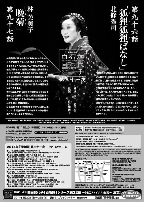 第96話「狐狸狐狸ばなし」北條秀司 第97話「晩菊」林芙美子