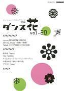 セッションハウス・アワード ダンス花vol.20
