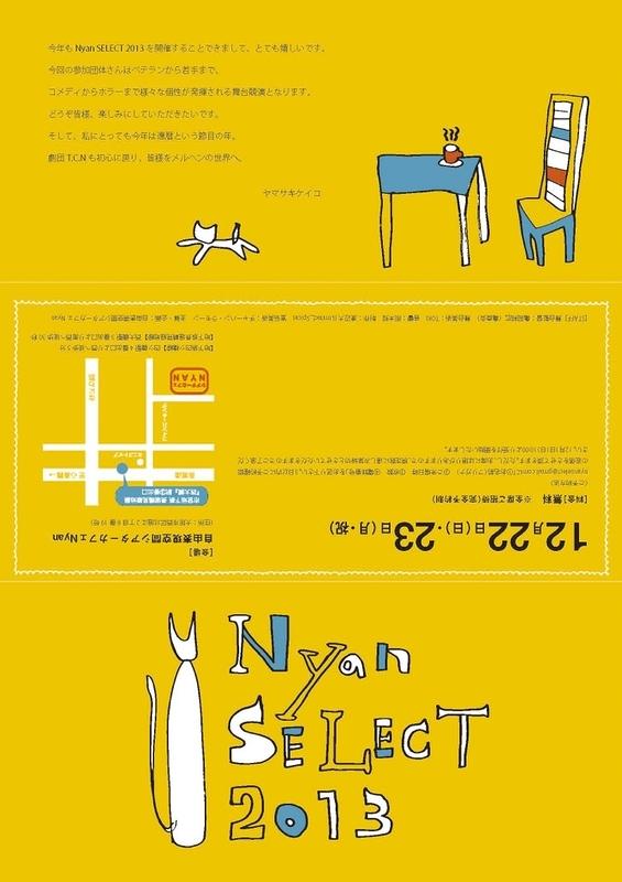 Nyan SELECT 2013