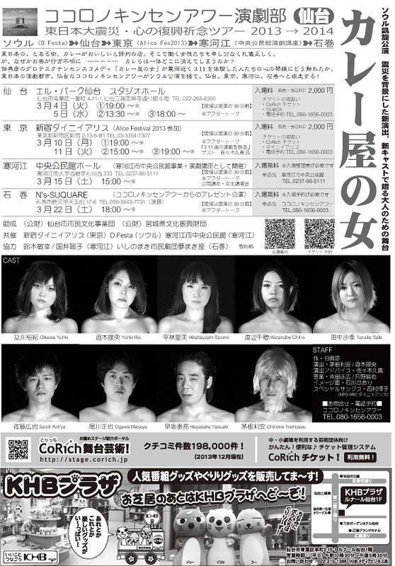 「カレー屋の女」 2013→2014ツアー