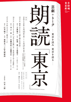 朗読「東京」