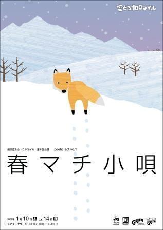 poetic act vol.1 春マチ小唄