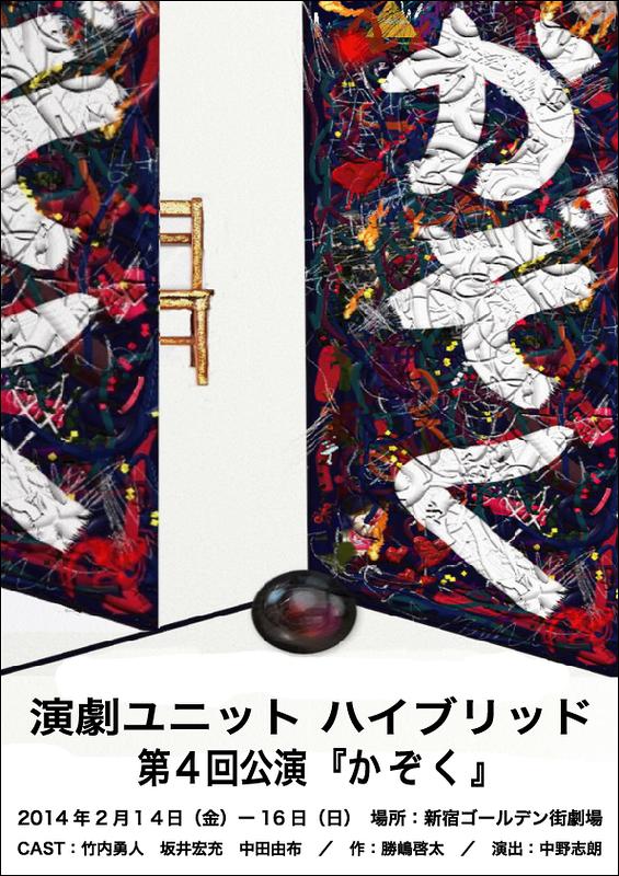 かぞく {チケットプレセント応募受付中}