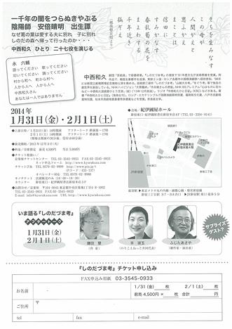 中西和久ひとり芝居「しのだづま考」&アフタートーク