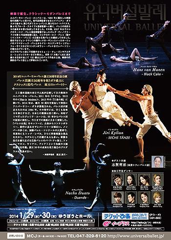 Universal Ballet Special Gala -ユニバーサル・バレエ30周年記念-