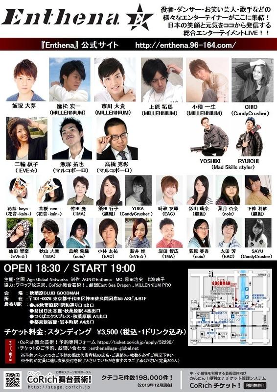 Enthena 2nd Event