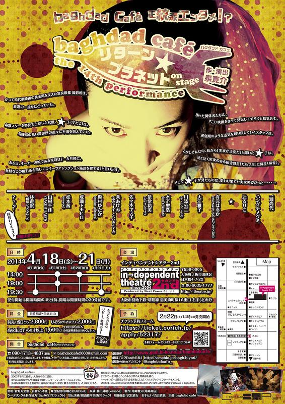 リターン☆プラネット on stage