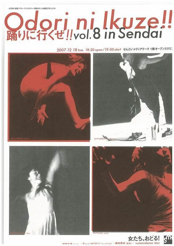踊りに行くぜ vol.8 in SENDAI