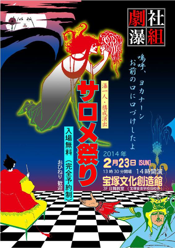 劇社瀑組・サロメ祭り