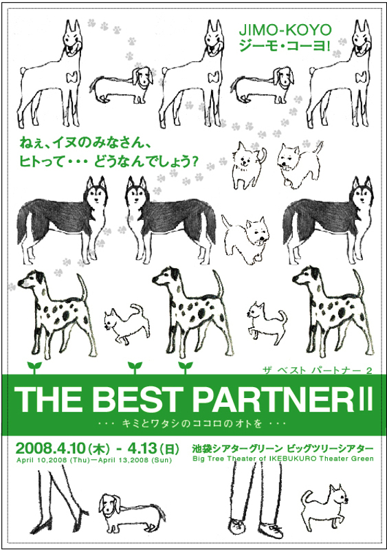 THE BEST PARTNERⅡ