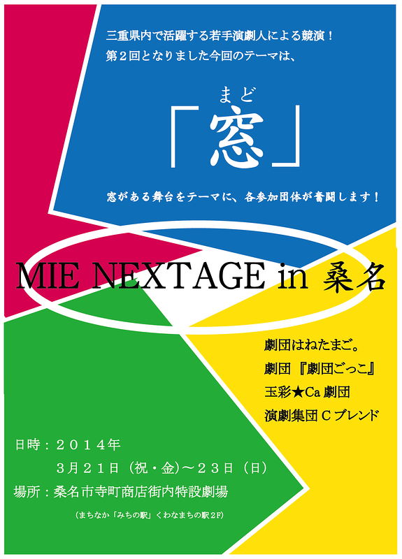 MIE NEXTAGE in 桑名