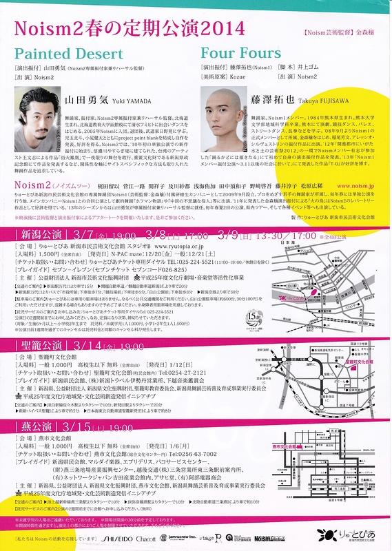 Noism2 春の定期公演2014