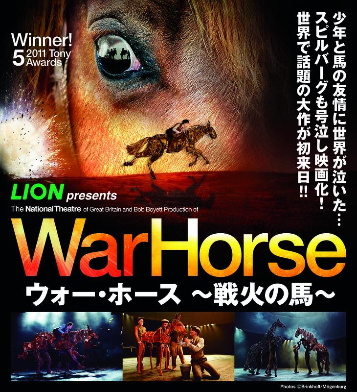 WarHorse ウォー・ホース~戦火の馬~