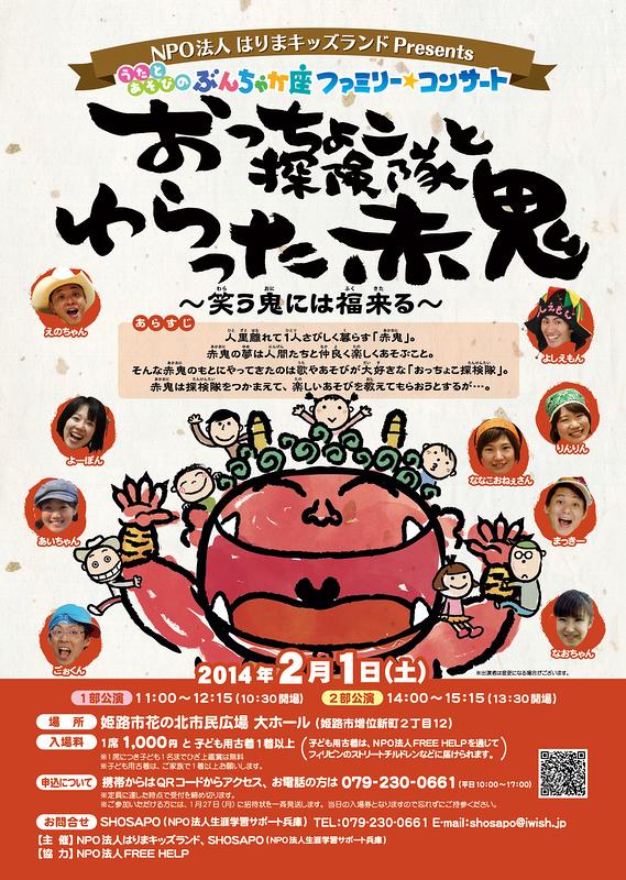 ぶんちゃか座ファミリーコンサート「おっちょこ探検隊とわらった赤鬼」in姫路