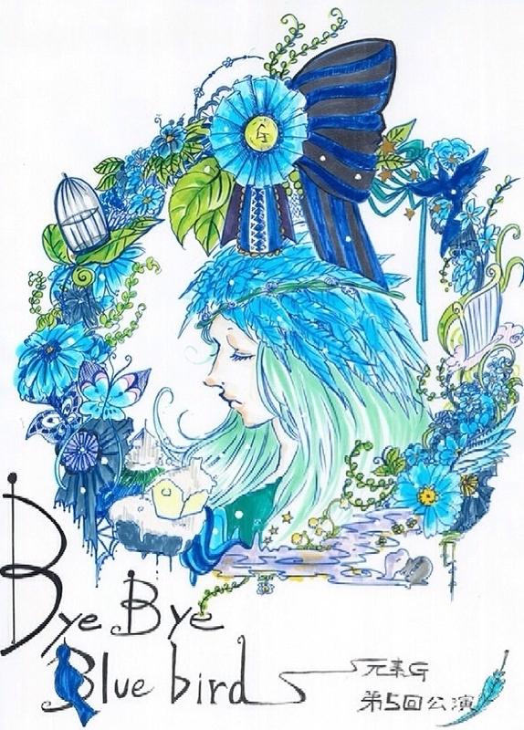 「Bye Bye Blue Bird」