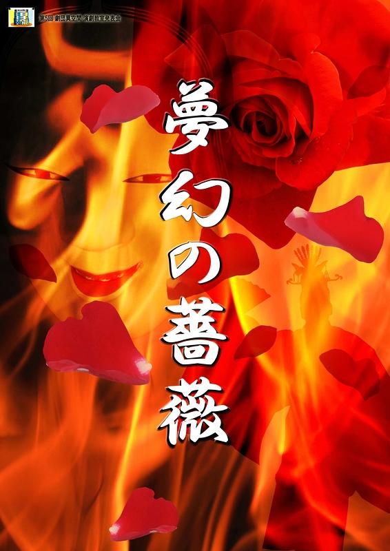 夢幻の薔薇