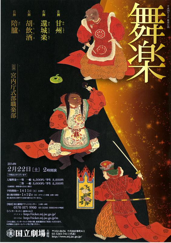 平成26年2月雅楽公演「舞楽」