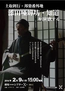 「添田唖蝉坊・知道」を演歌する