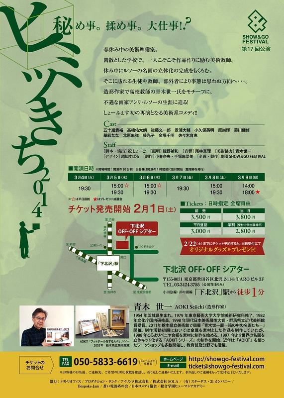 ヒミツきち2014
