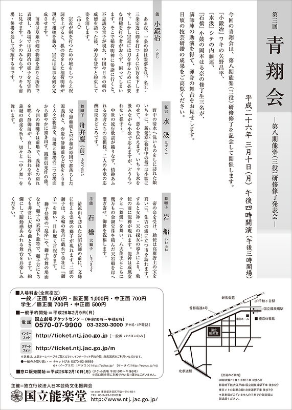 第3回青翔会 ―第八期能楽(三役)研修修了発表会―